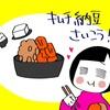 キムチ納豆がおいしいし、食べたらめっちゃ調子がよい!