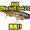 【ストライクキング】人気ペンシルベイトの追加モデル「KVD セクシー ドーグ ハードノック」発売!
