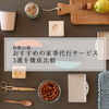 【和歌山版】おすすめの家事代行サービス3選を徹底比較してみた
