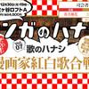12/30阿佐ヶ谷ロフトA「マンガのハナシ vol.7:歌のハナシ:漫画家紅白歌合戦」お手伝いします。