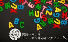 「英語の勉強の息抜きになる」「癒やされる」とTwitterで大モテ!「英語いやいやヒューマン」さんの正体は?