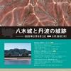 【〜3/29、南丹市】企画展「八木城と丹波の城跡」開催