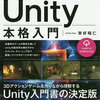 Unity 学習本 3Dゲームを作る時にオススメの本。中級者向け。