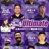 【金沢 らの道】「らの道Ultimate2017 蛤地鶏白湯」そらみち