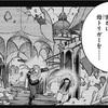 【ネタバレ感想】ワールドトリガー 第200話・第201話