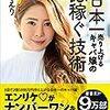 小川えりさんの「日本一売り上げるキャバ嬢の億稼ぐ技術」を読みました
