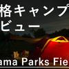 Asama Parks Fieldsで軽井沢キャンプ!本格キャンプのためにColemanタフドーム3025購入してみた