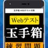 玉手箱 webテスト 練習問題 過去問題 無料アプリ