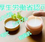 minaru(ミナル)薬用アクネジェル満足度96%の効果と口コミその人気のワケは?【ニキビ予防】
