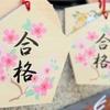 第146回日商簿記検定3・2級合格発表!