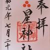 【名古屋市西区】七夕伝説の残る、七夕祭で有名な「星神社」