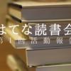 読書サークル改め【はてな読書会】。第1回活動報告