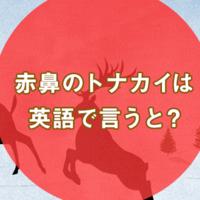 赤鼻のトナカイは英語で?クリスマスの定番ソングを深掘りしていきます!