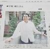 日本経済新聞に元祖スタ丼記事