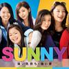 『SUNNY 強い気持ち・強い愛』短評