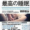 ss.3 【おしごとBOOK】寝る子は育つ!「スタンフォード式 最高の睡眠」を紹介