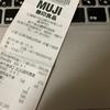 【無印良品】台湾でMuji Passportを使ってみました