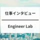 KADOKAWA Connectedのシステム開発を担うEngineer Lab部の仕事内容とは?