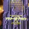 書籍:フラワー・オブ・ライフ  まとめ 今後の全員一致の方向性