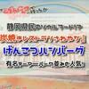 静岡県民のソウルフード!?『炭焼きレストランさわやか』のげんこつハンバーグは有名テーマパーク並みの人気!