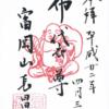 長昌寺(布袋尊)(金沢区富岡東3丁目23−21)