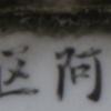 【杉並区】阿佐ヶ谷