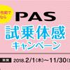 PAS 試乗体験キャンペーン開催中!!