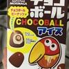 森永アイス:ピノカラフルアソート/ラムネバー/チョコボールアイスピーナッツ・すッパイチュウアイスバー