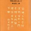 『谿の思想 中国と日本のあいだ』読了