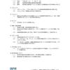 令和元年度 鹿児島県自転車競技トラック選手権大会【テクニカルガイド】