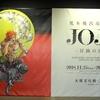 【大阪・天保山】『荒木飛呂彦原画展 JOJO 冒険の波紋』の感想!