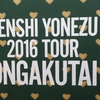 米津玄師 2016 TOUR 『音楽隊』@豊洲PIT 2.12