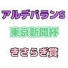 東京新聞杯 週 結果発表の巻!