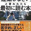 【筋トレ】理学療法士オススメ!日常生活内でできる!高齢者にもオススメの運動!