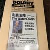 和泉宏隆ピアノトリオThe Water Colors@横浜Dolphy