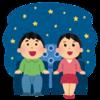 プラネタリウムの満天の星空はいやされます。