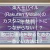 楽天モバイル(Rakuten Mobile)のカスタマーサポートにつながらない!?窓口に連絡を取るための一番いい方法は?時間帯は?