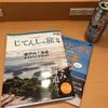 新船オレンジえひめで大阪発しまなみ海道サイクリングへ