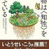 『植物は<知性>を持っている 20の感覚で思考する生命システム』