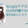 Googleアドセンスでいくら稼げるか。月に一万、必要なPV数は?