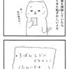 2コマ漫画 ウメコ 「メモ」