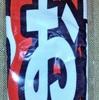 今日のカープグッズ:「広島カープ 「お前が決めろ!」タオル」