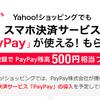 YahooショッピングのPayPay残高払いの導入はいつ?2019年6月に決定!