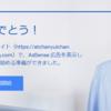 【グーグルアドセンス】広告が表示されない時の対処法