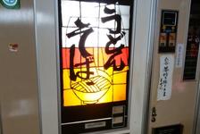 あの味を求めて~懐かしのレトロフード自販機の魅力とは?!~