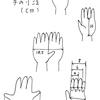 手と歩幅の使い方