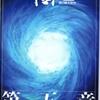 宇宙戦艦ヤマト2202 愛の戦士たち 第五章 煉獄篇