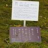万葉歌碑を訪ねて(その1093)―奈良市春日野町 春日大社神苑萬葉植物園(53)―万葉集 巻十九 四一五九