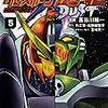 【感想】クロスボーン・ガンダム DUST 第5巻