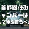首都圏住みキャンパーは車を買うべきか?!